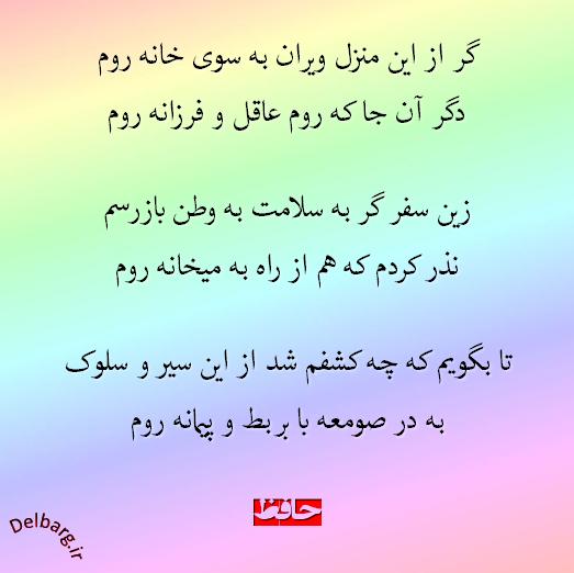 Hafiz عارفان شاعر گزیده غزلیات معنوی حافظ Angel Art Heart Art Hafez