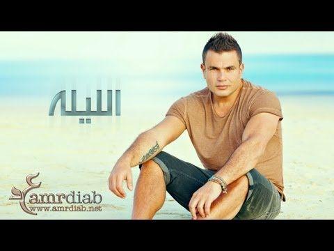 Amr Diab El Leila دياب الليلة Only For You Pop Songs