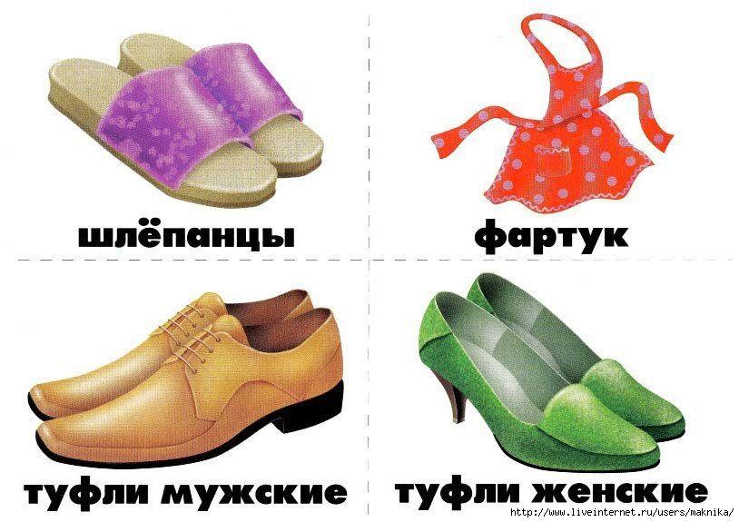 Одежда и обувь картинки для занятий