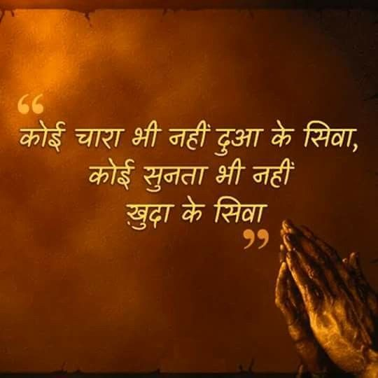Pin By Jainath Karmali On Jai Pinterest Hindi Quotes Krishna