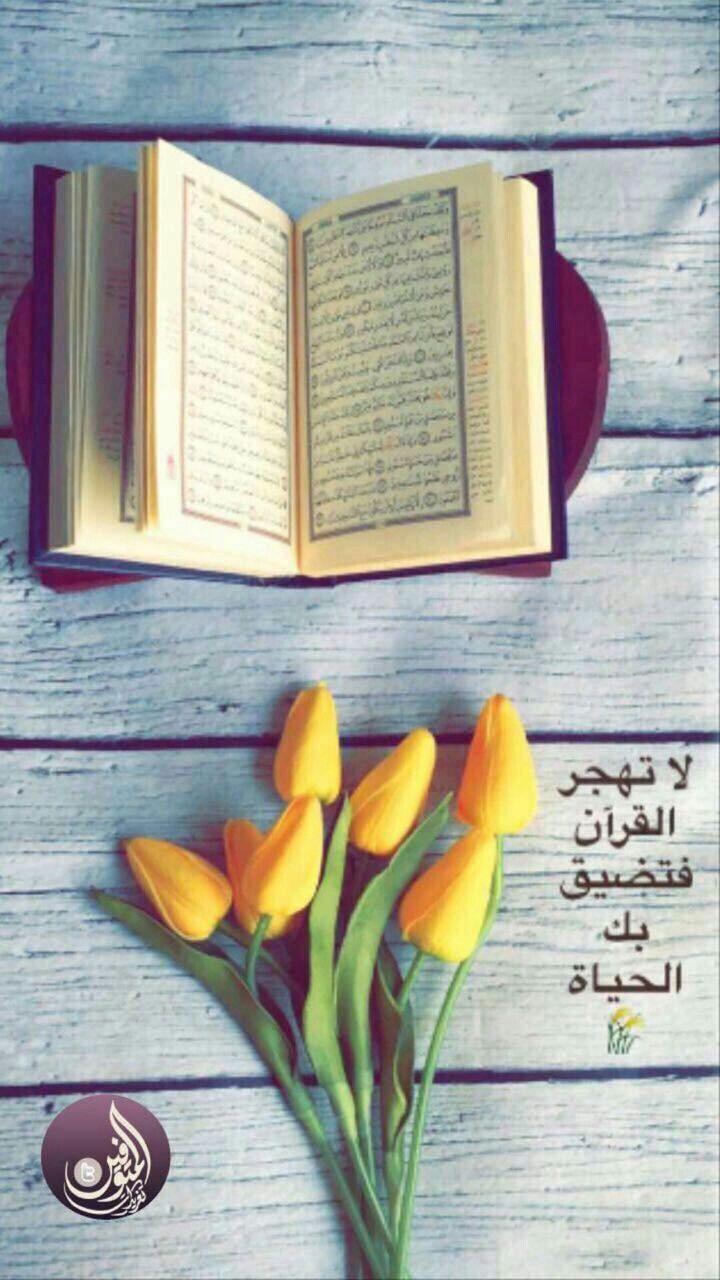Pin By الحمد لله تكفى On القرآن حياتى