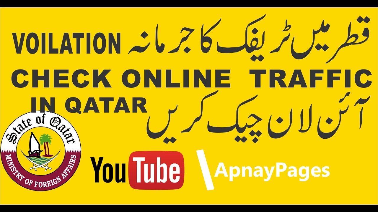 Check Qatar Traffic Violation Fines Online Urdu and Hindi Video