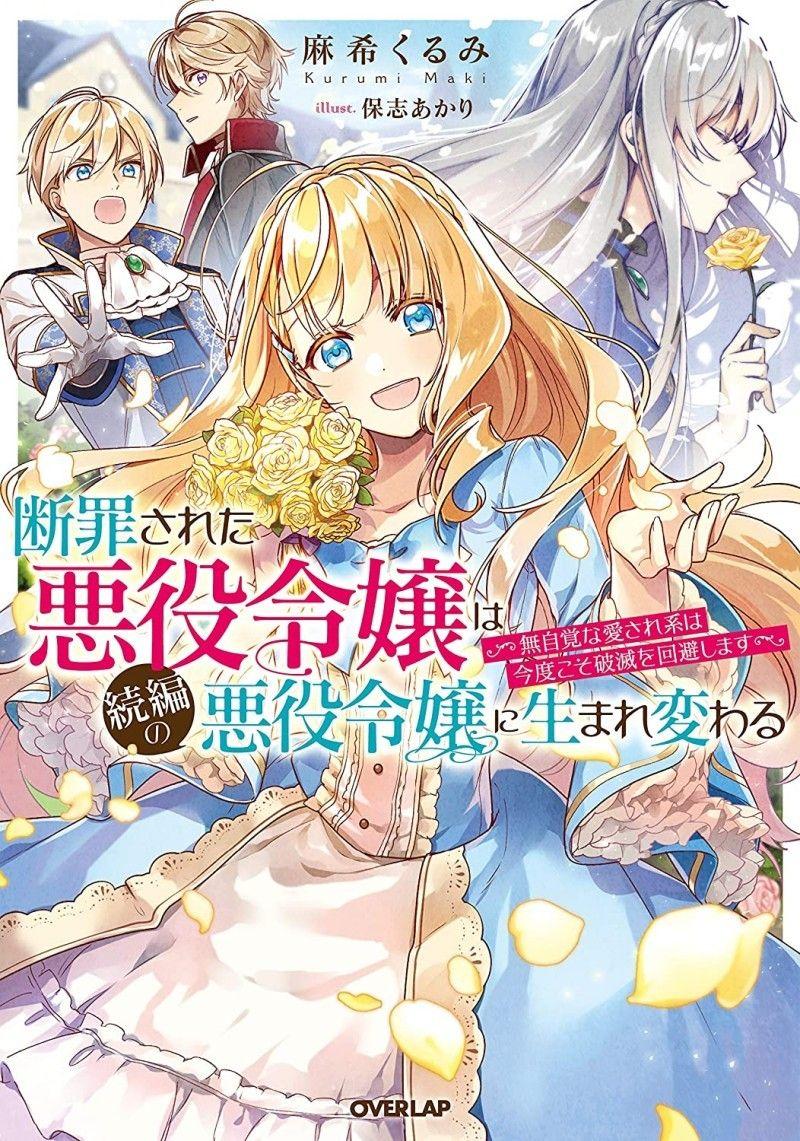 Pin by Anaskor on 공주왕자 in 2020 Manga covers, Manga anime