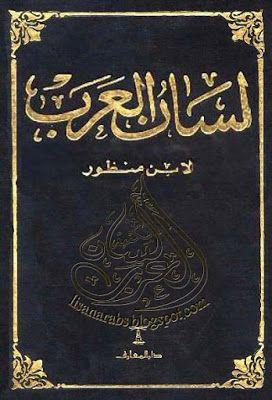 لسان العرب ابن منظور دار المعارف تحميل وقراءة أونلاين Pdf Chalkboard Quote Art Books Art Quotes