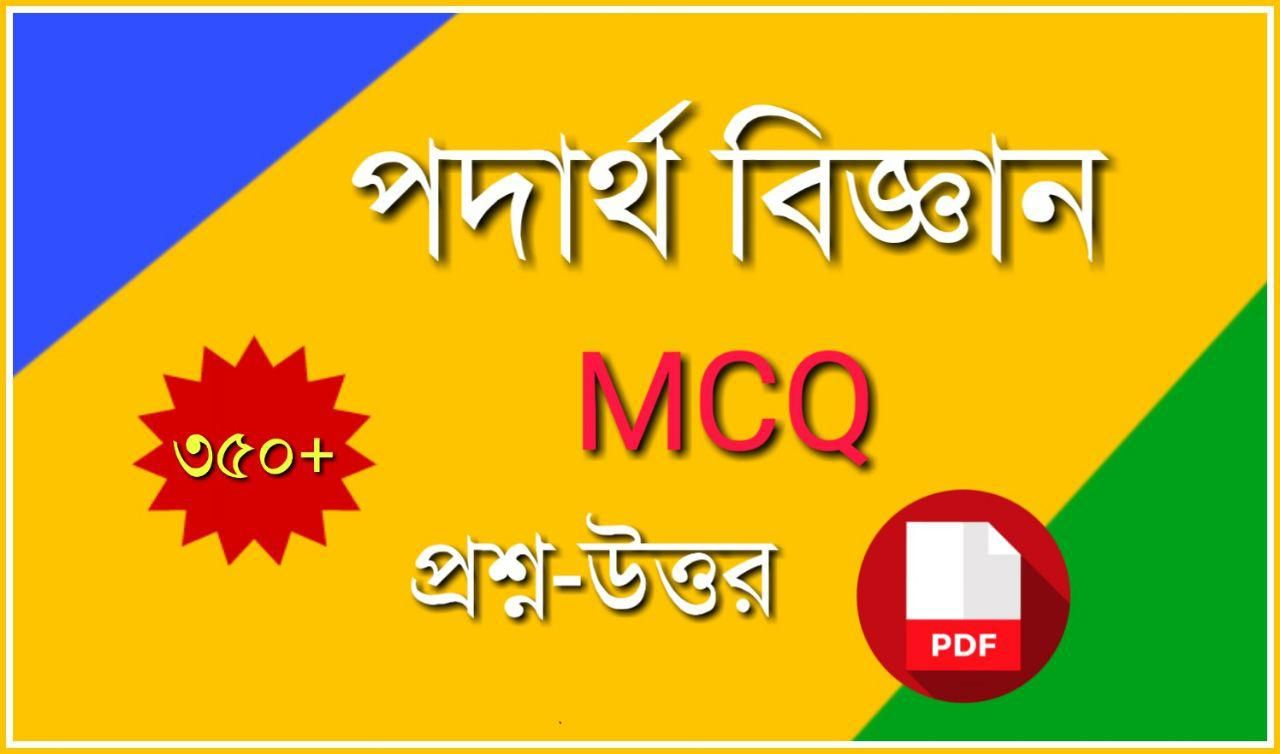 350+ Physics MCQ Questions and Answers in Bengali PDF