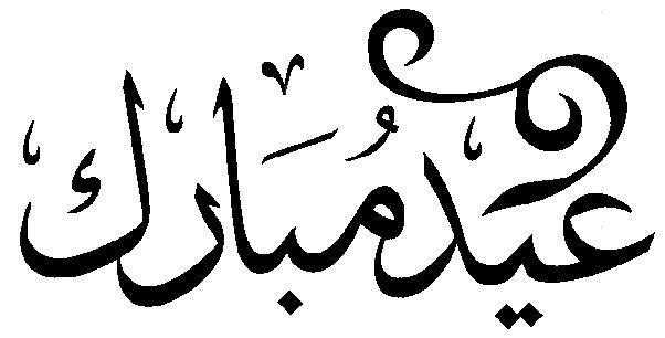 Eid Mubarak Eid Mubarak Wallpaper Eid Mubarak Eid Stickers