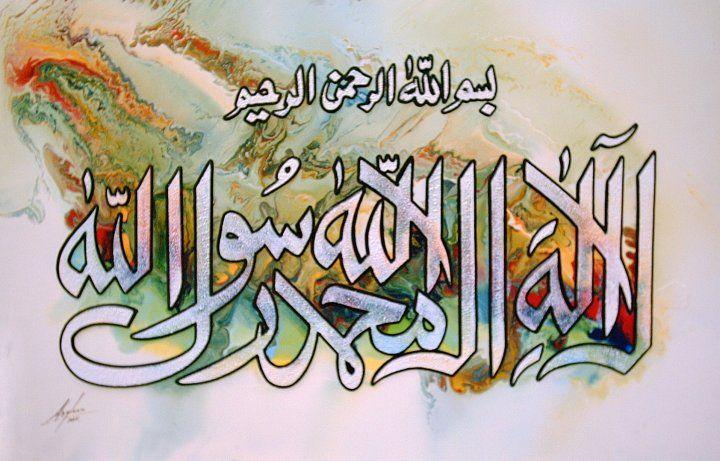 Kaligrafi Lailahaillallah Kaligrafi Seni Arab Seni Kaligrafi