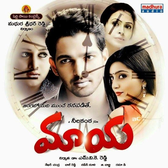 Maaya Telugu Movie Mp3 Songs Download Songs Pk Mp3 Song Mp3 Song Download Songs