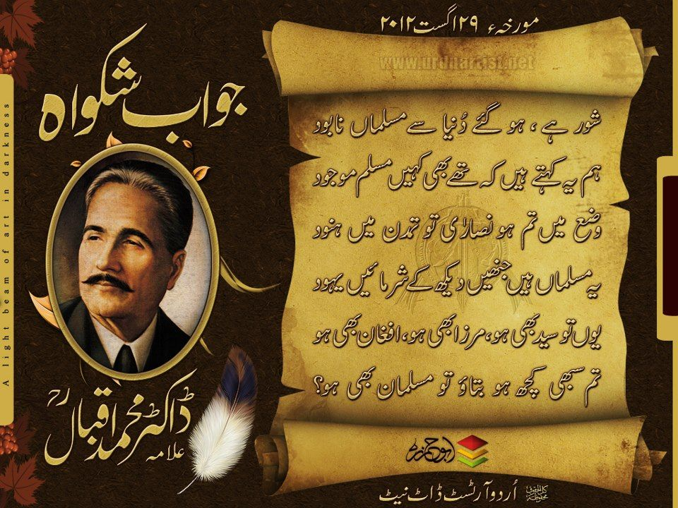 Allama Iqbal Poetry For Education Yahoo Image Search Results Photos