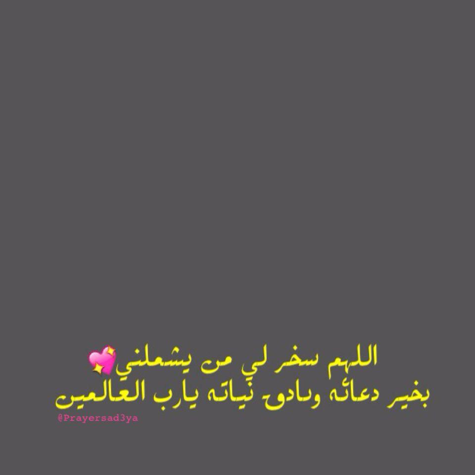 Pin By Kholoud Al Boutari On سخر Words Allah Good Deeds
