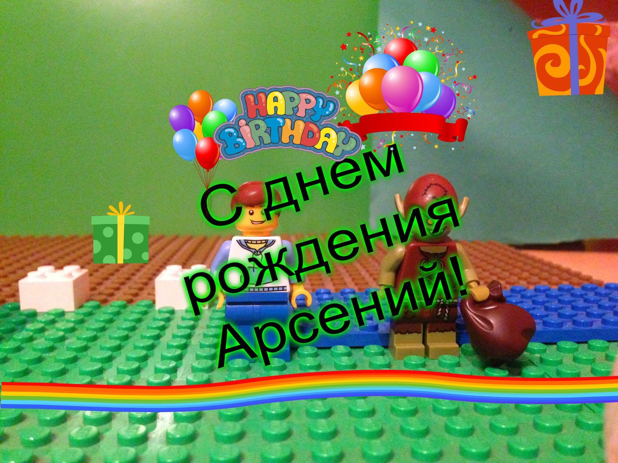 картинки на день рождения с именем арсен подруги день