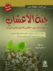 كتاب الاعشاب والجنس حسن خليفة
