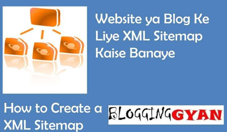 website ya blog ke liye xml sitemap kaise banaye blogginggyan com