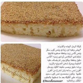 كيكة الرمل Food Recipies Dessert Ingredients Food