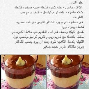 حلى المارس Biscoff Recipes Recipes Cooking Recipes