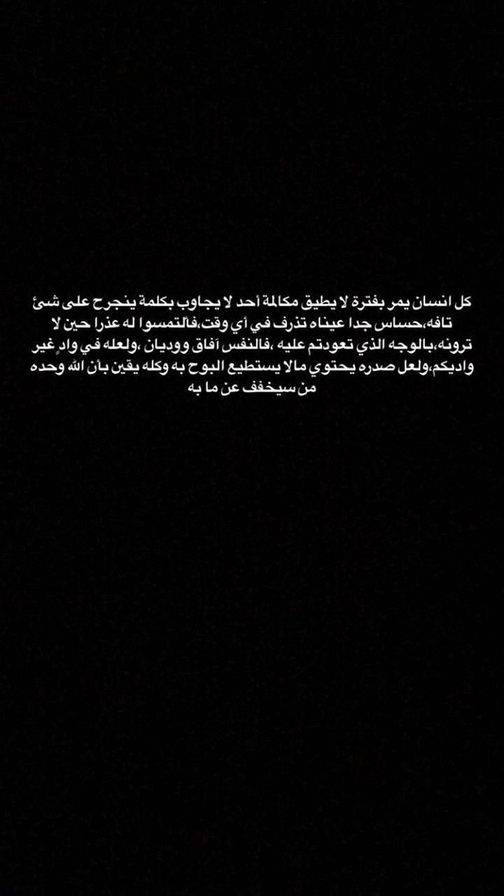 Pin by 8٩🐎. on WRITINGS | Arabic quotes, Funny arabic ...