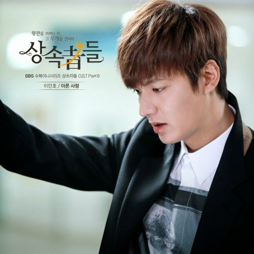 Trans Fixion (트랜스픽션) I Will See You [The Heirs Ost
