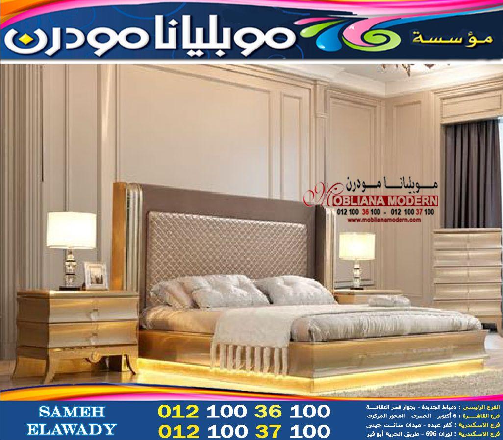 غرف نوم كاملة غرف نوم بالدولاب Home Decor Furniture Bed