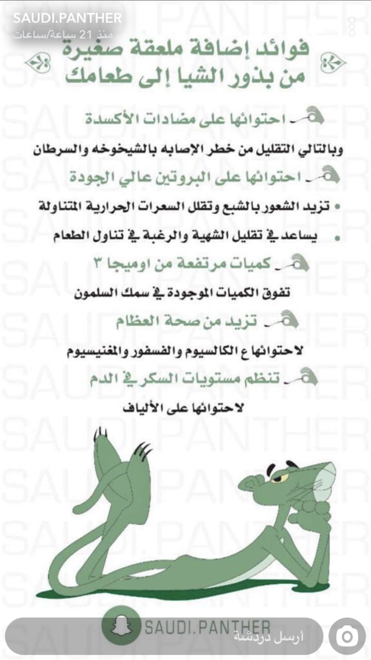 Pin By Nahla On النمر الاخضر Self Development Arabic Quotes Self