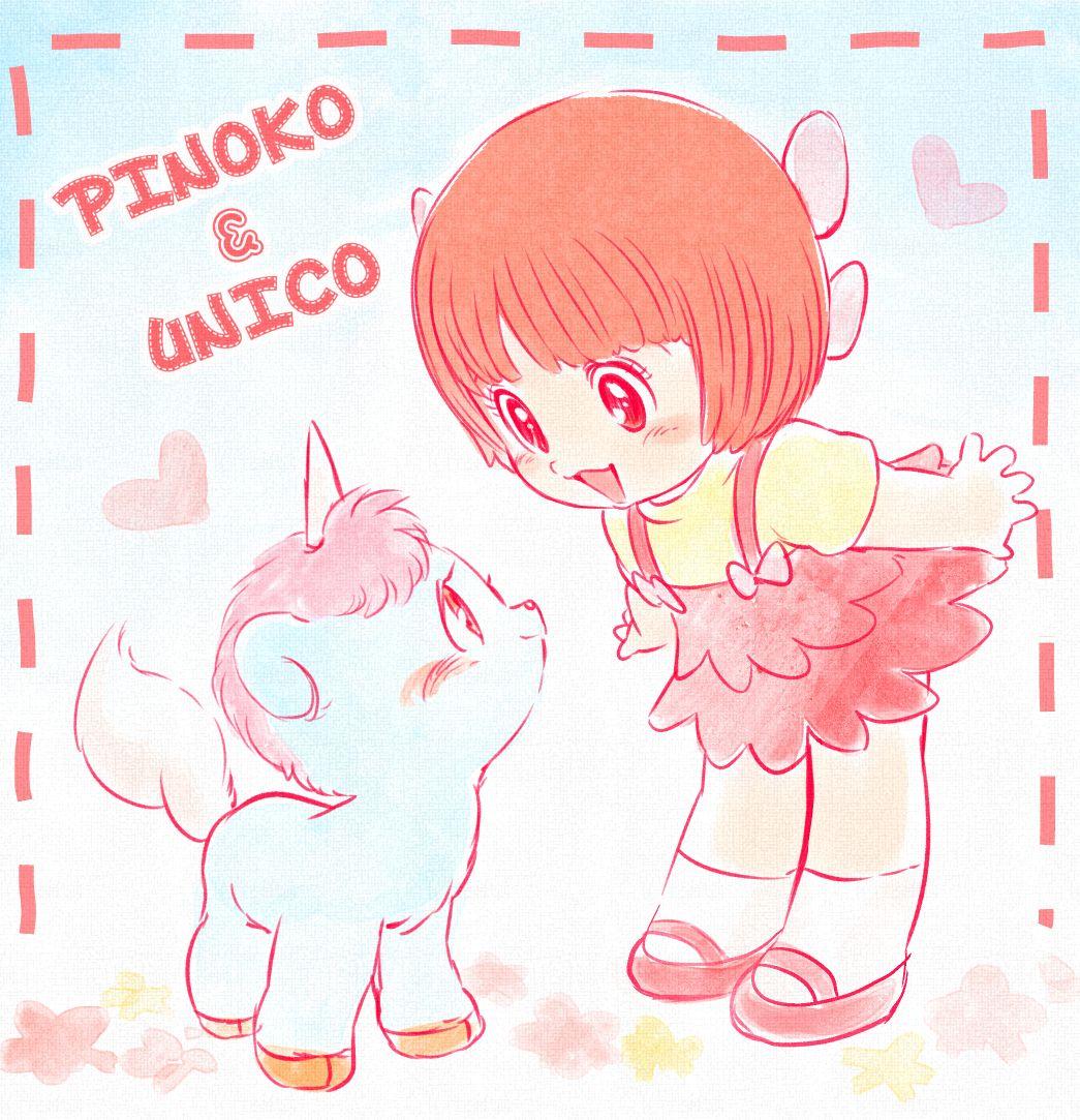 手塚治虫 ピノコとユニコ 猫田たまこのイラスト 画像あり