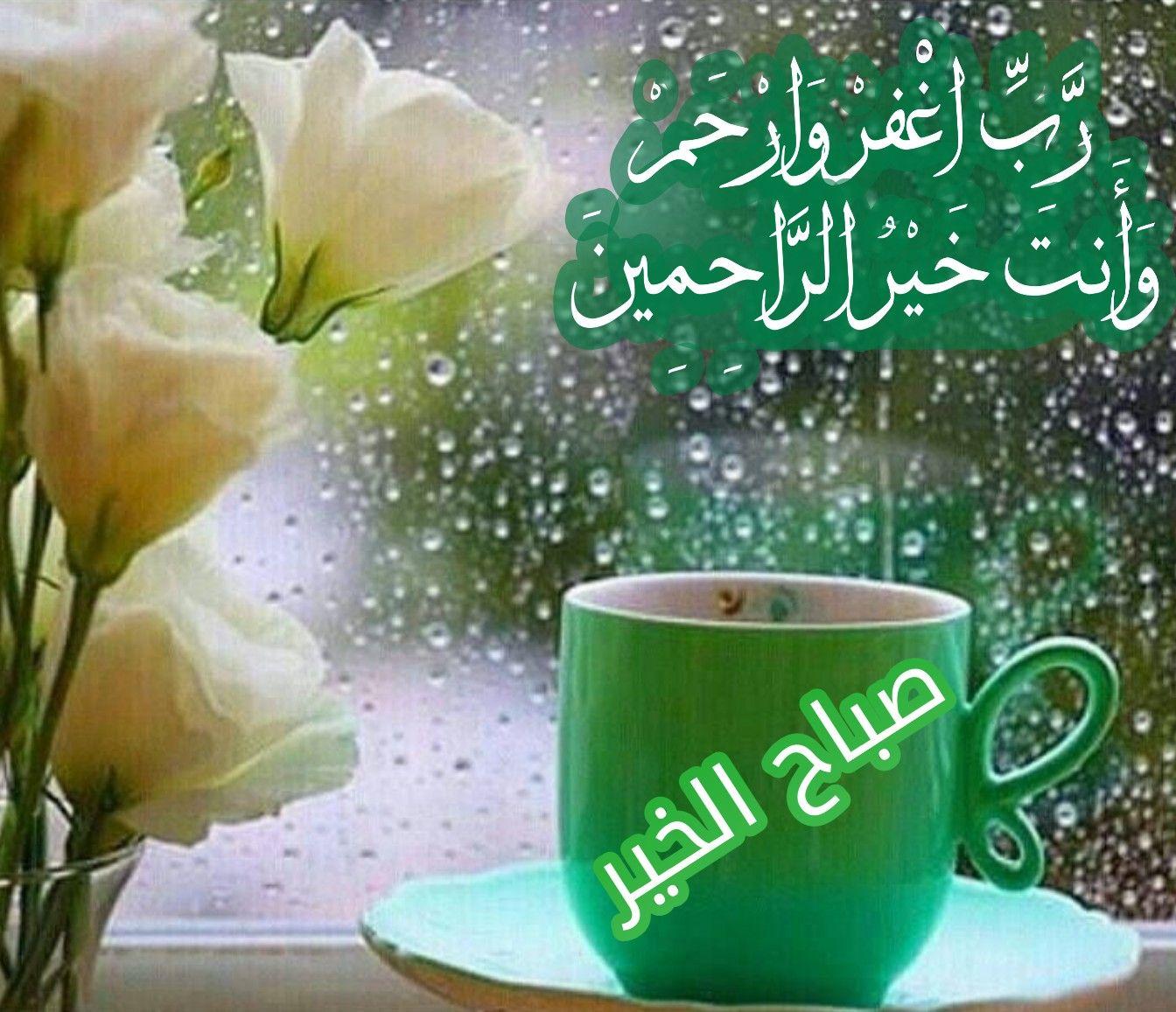 رب اغفر وارحم وانت خير الراحمين صباح الخير Islamic Images Morning Wish Good Morning