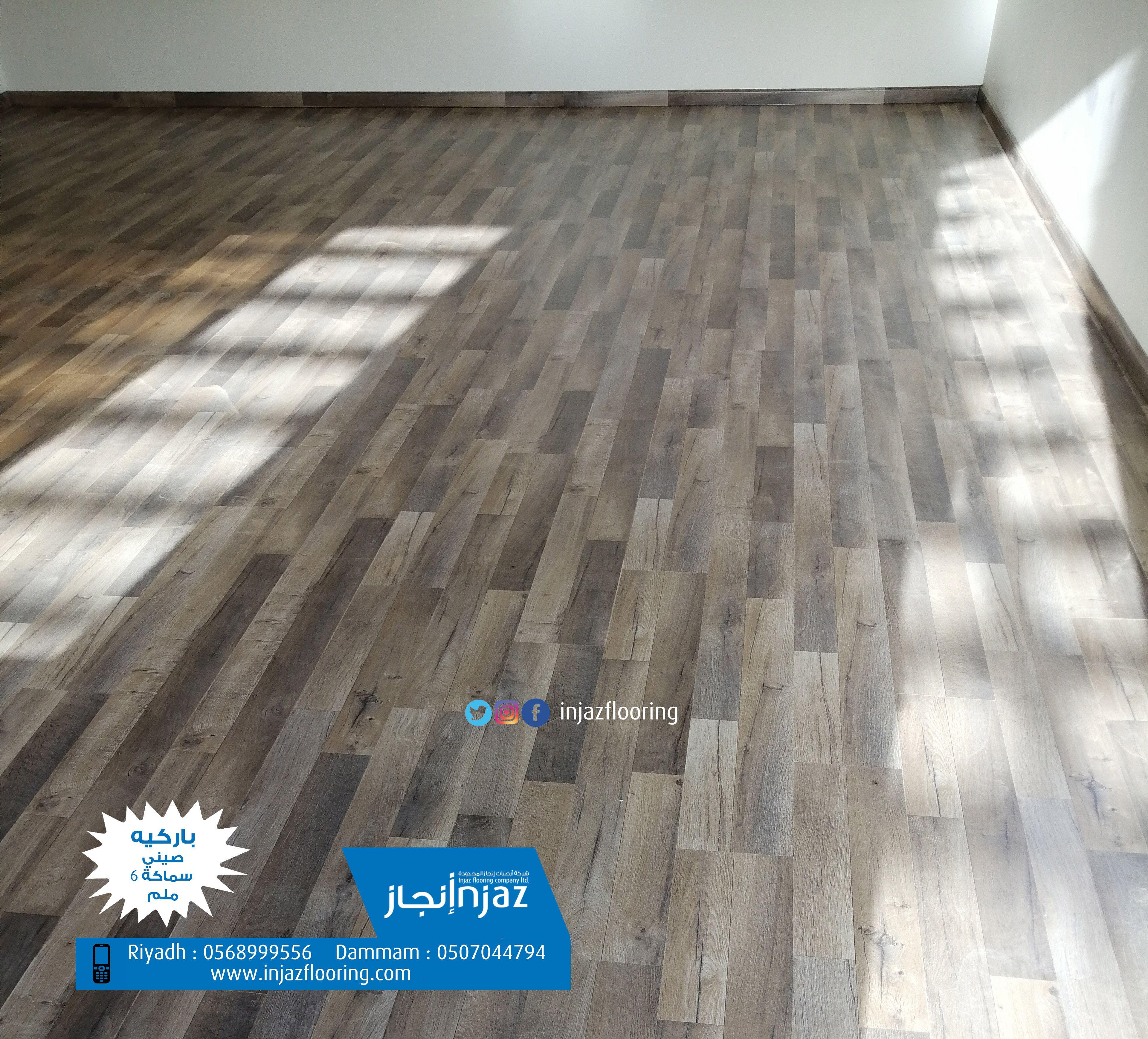باركيه صيني ٦ ملم المتر مع التركيب 30 ريال Flooring Tile Floor Texture