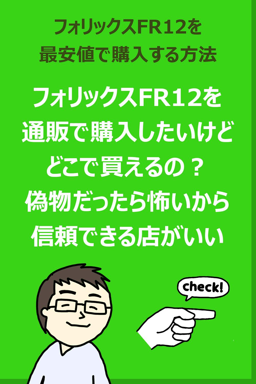 リックス fr12 フォ