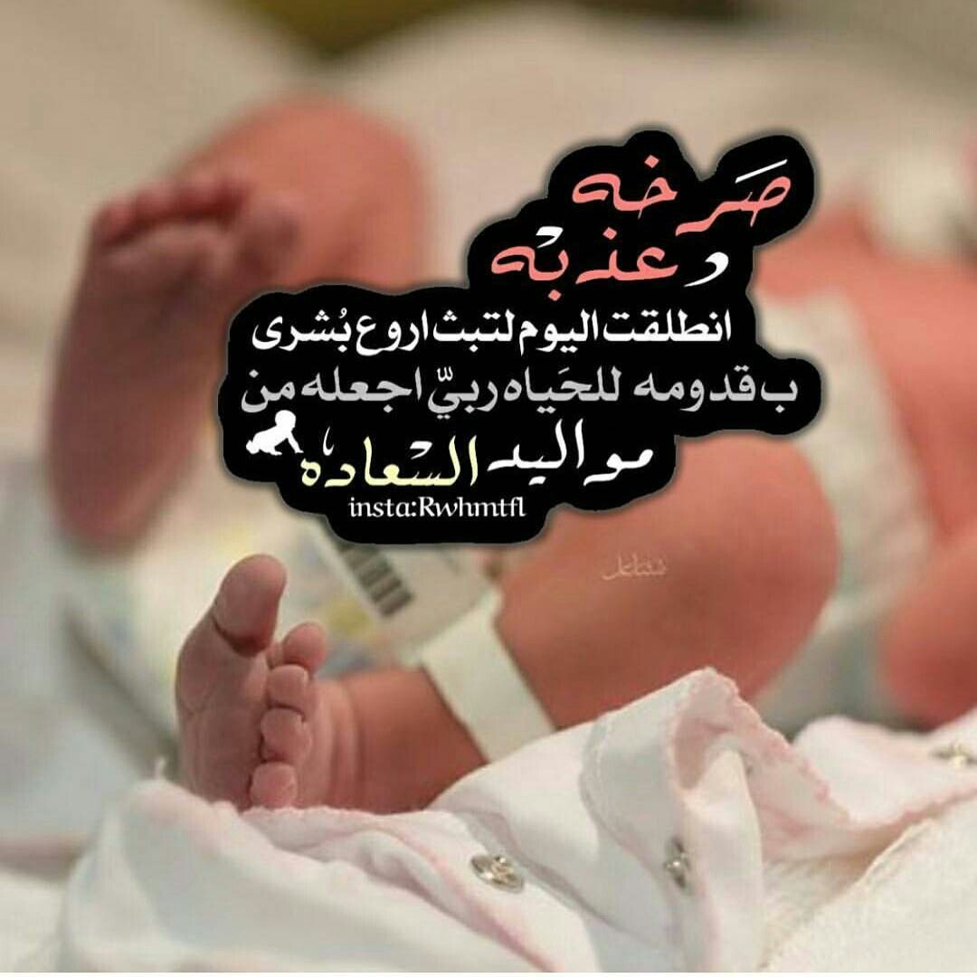 عبارات تهنئة مولود عبارات مبروك المولود جميلة فوتوجرافر Baby Quotes Baby Words Baby Themes