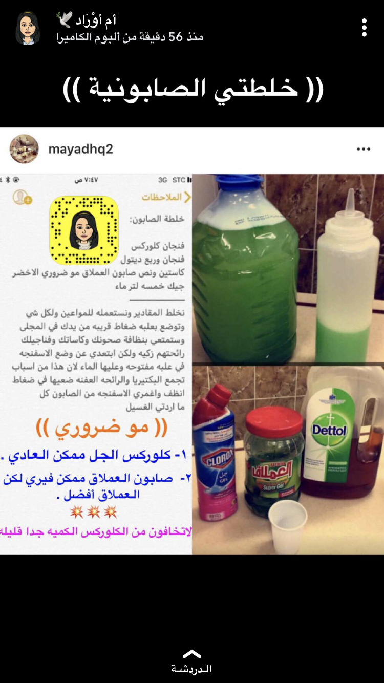 Pin By Rin Saad On نظافه House Cleaning Checklist Diy Household Cleaners Diy Home Cleaning