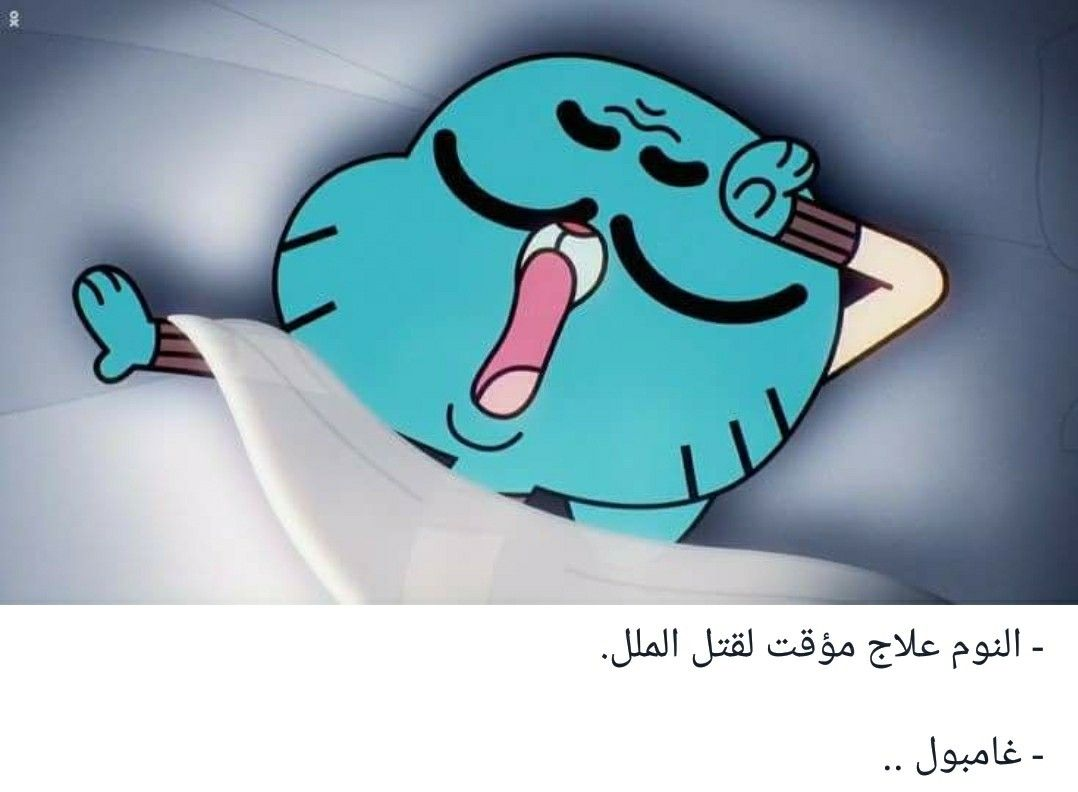 Pin By Bony Younis On Gumball Fun Quotes Funny Funny Arabic Quotes Cartoon Icons