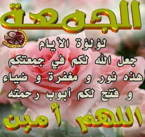 السلام عليكم ورحمة الله وبركاته جمعة مباركة Arabic Quotes Jumma Mubarak Arabic