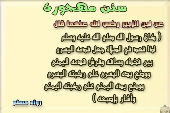 سنة مهجورة التورك في التشهد الثاني Calligraphy Arabic Calligraphy Arabic