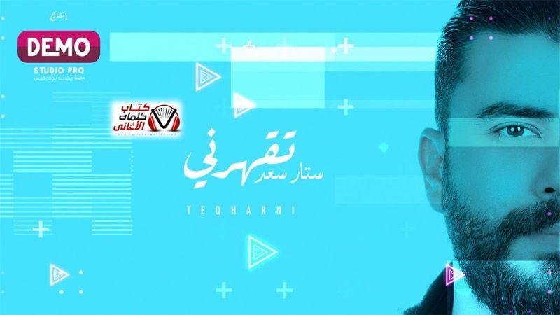 كلمات اغنية تقهرني ستار سعد Songs Weather Screenshot Screenshots