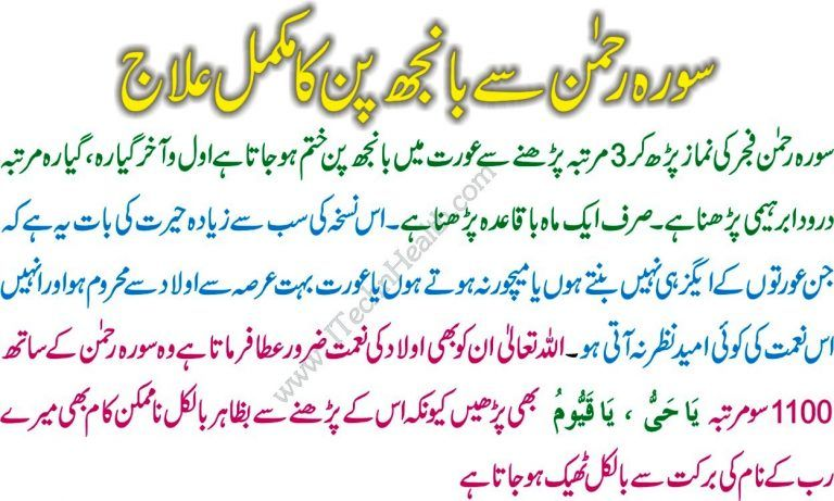 Aulad Ke Lie Wazifa For Aulad Narina In Urdu | Health | Islam quran