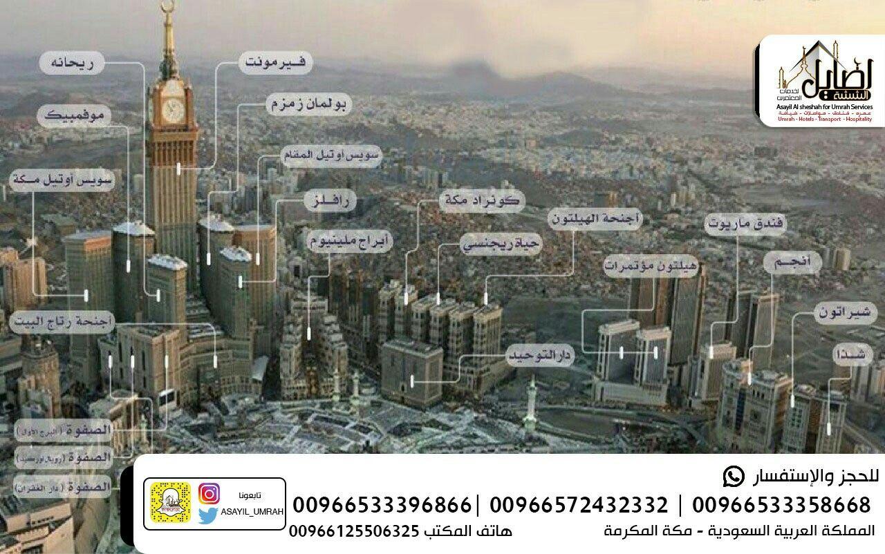 اصايل الششه لحجز فنادق في مكة والمدينة المنورة 00966572432332 Asayil Umra حجز فنادق مكة حجوزات فنادق بالمدينه نوفر لكم تشك New York Skyline Skyline Travel