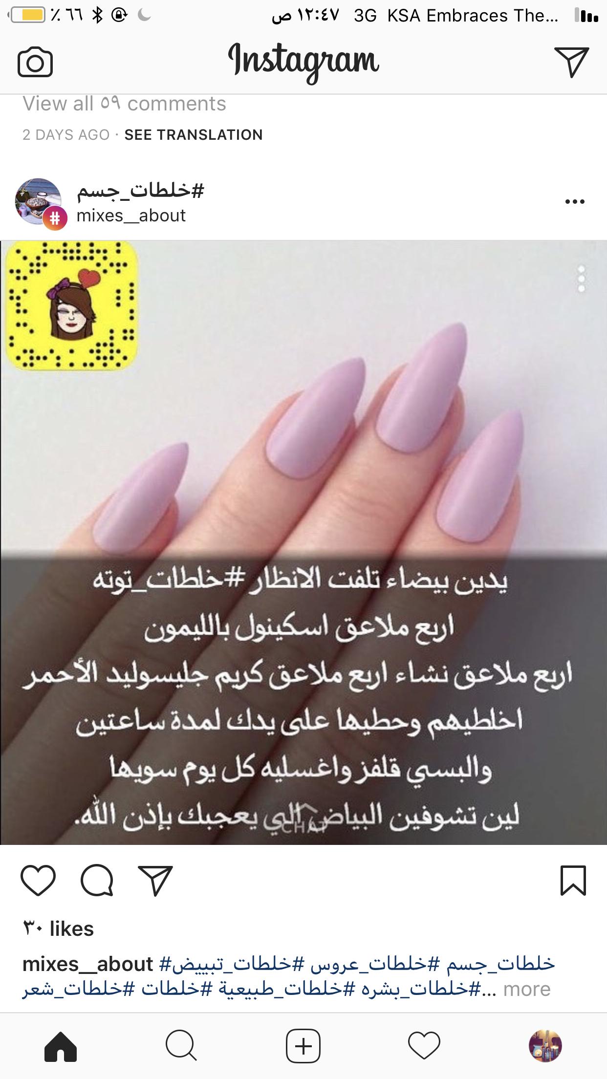 Pin By Farah On اليدين Nail Care Beauty Skin Beauty Care
