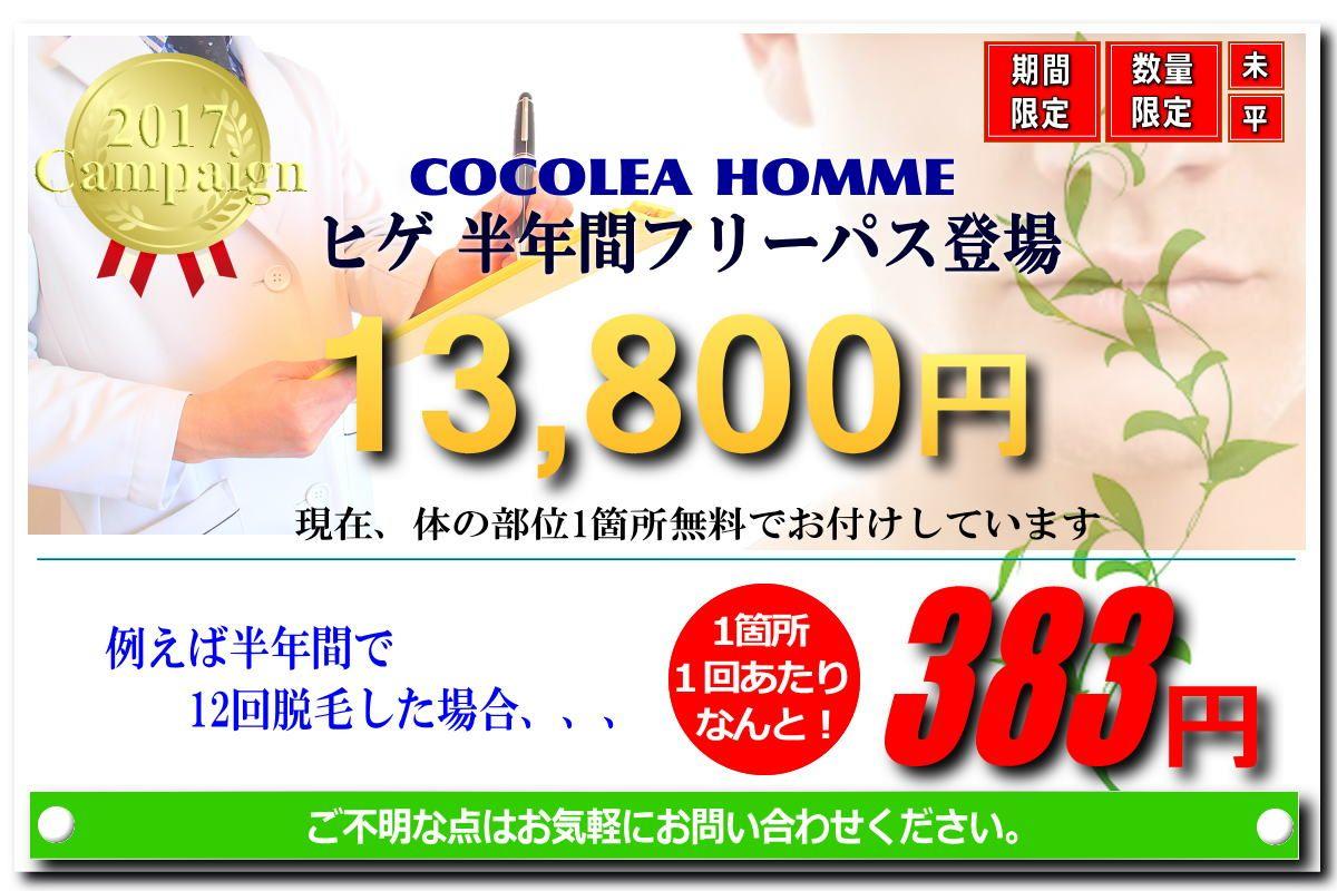 メンズ脱毛 ヒゲ脱毛専門店cocolea Homme ココレアオム では ヒゲ