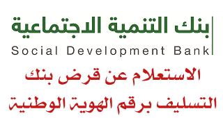 الاستعلام عن قرض بنك التسليف برقم الهوية الوطنية Social Development Math Development