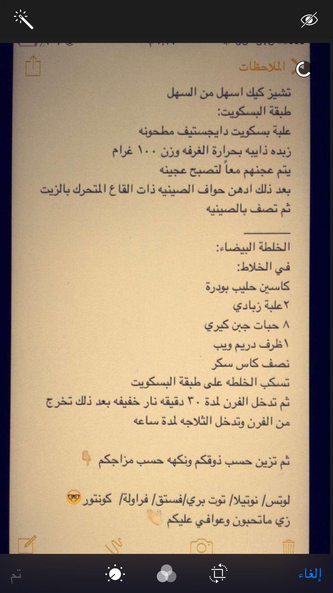 تشيز كيك سهل جدا Food Recipies Algerian Recipes Arabic Food