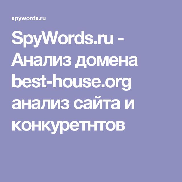 SpyWords.ru - Анализ домена best-house.org анализ сайта и конкуретнтов