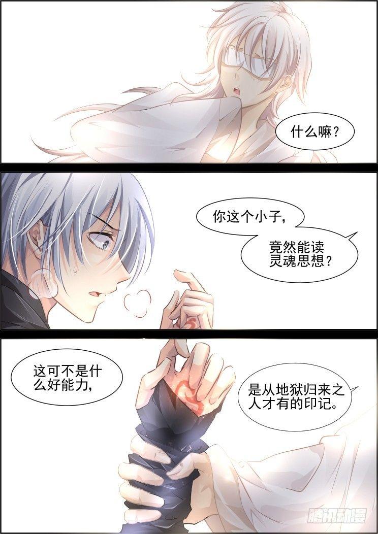灵契 - 腾讯动漫