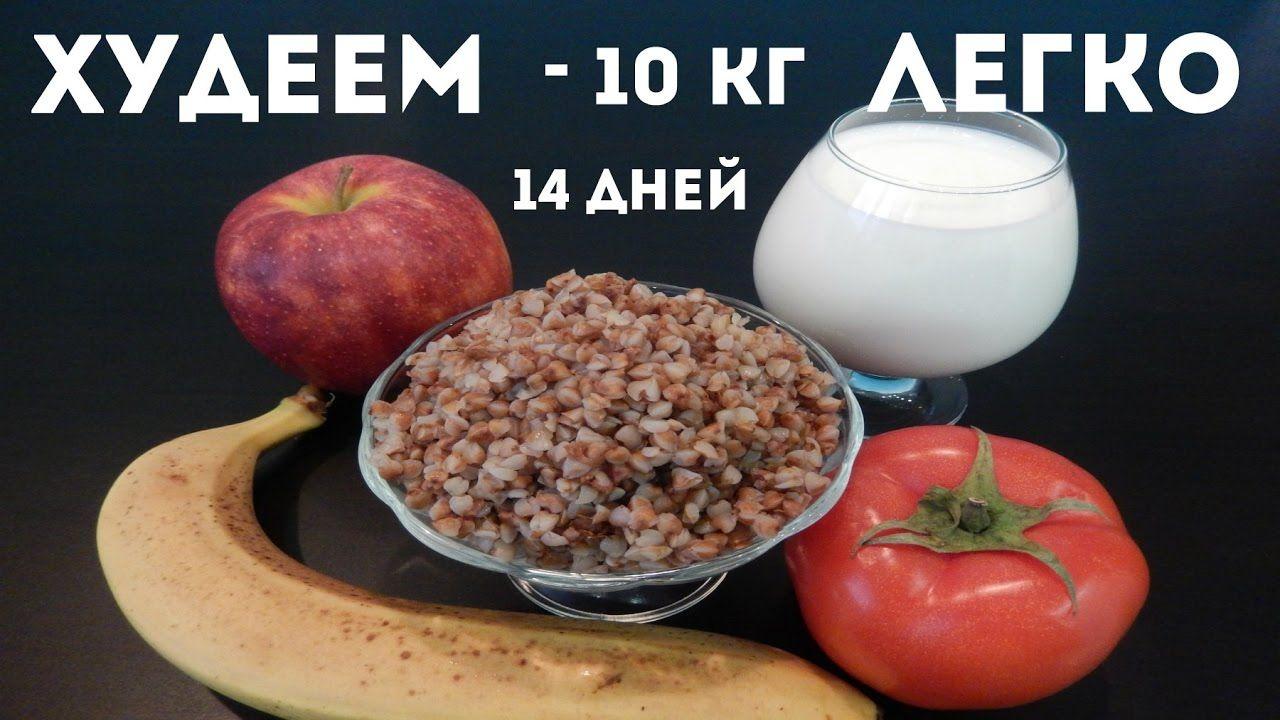 Худеем Легко Гречневой Диетой. Гречневая диета: меню для похудения и результаты