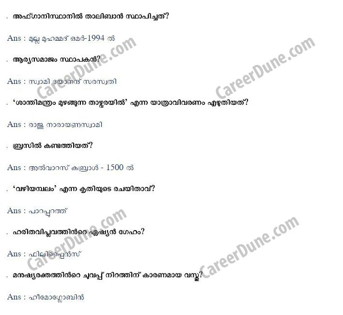 PSC Malayalam General Knowledge Question Bank in 2020 ...