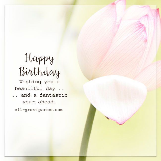 Happy Birthday - Wishing you a beautiful day | all-greatquotes.com