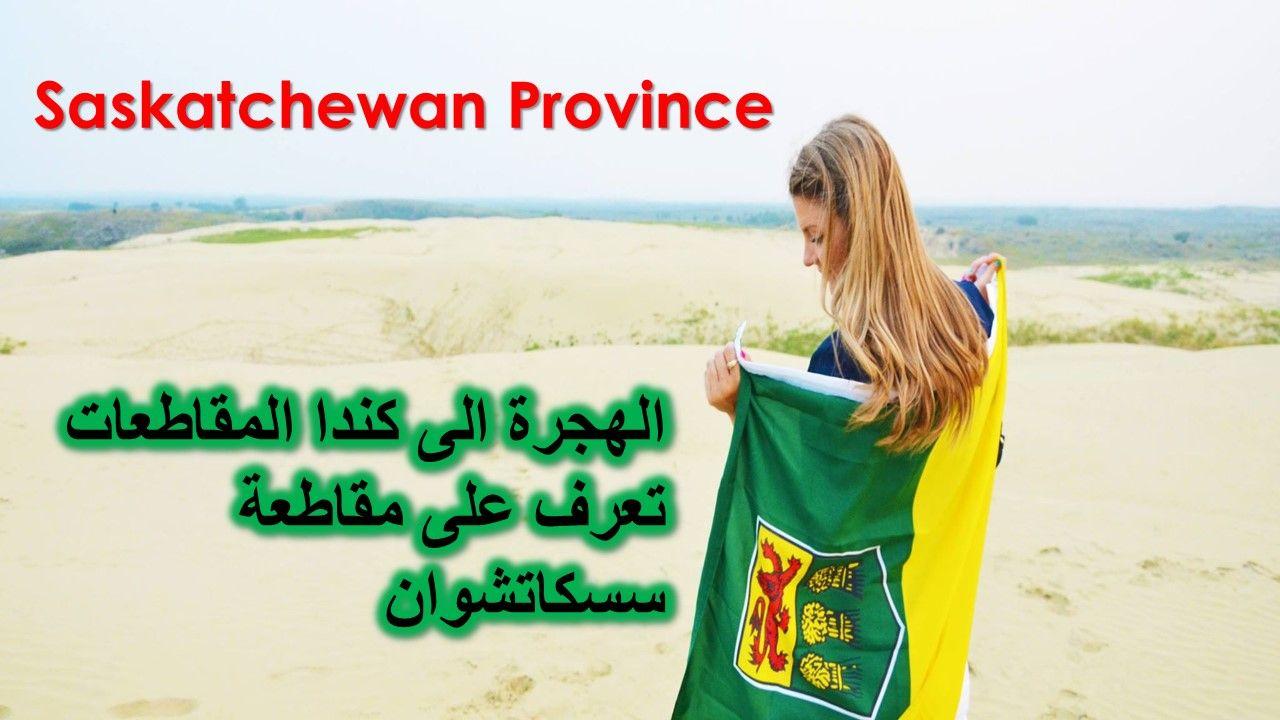 كندا هجرة المقاطعات تعرف على مقاطعة ساسكاتشوان Immigration Canada Saskatchewan Canada