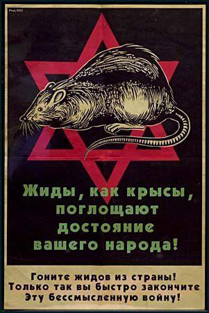 anti-semitic posters ww2 - Google Search | Anti Semitic ...