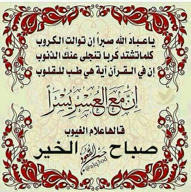 ان مع العسر يسرا Calligraphy Arabic Islam