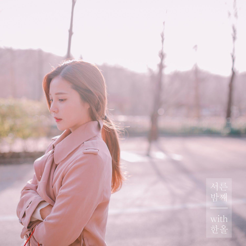 새봄(saevom)_서른 밤째(with 한올)(thirtieth midnight) [PurplePine Entertainment]