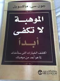 نتيجة بحث الصور عن كتابه 9 مبادئ للانضباط الذاتي