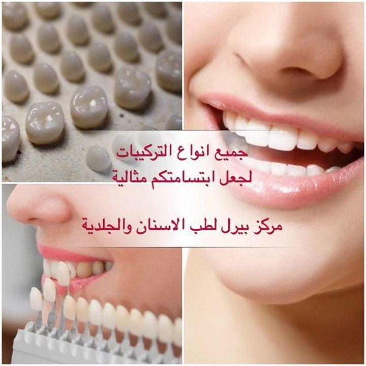جميع انواع التركيبات لدينا مركز بيرل لطب الاسنان والجلدية للاتصال 0112632424 Convenience Store Products Convenience Store